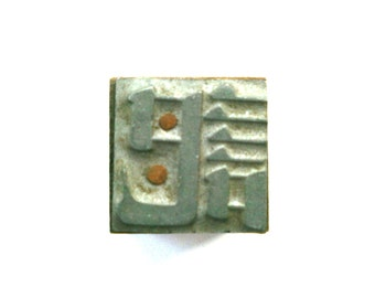 Vintage Japanese Metal Stamp - Japanese Stamp - Kanji Stamp - Chinese Character Stamp -  record chronicle mark note keep in mind remember