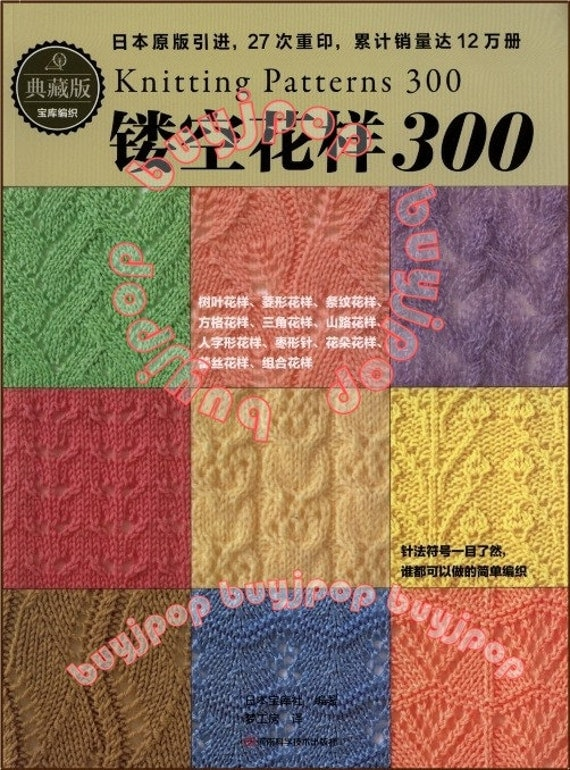 Chinese Edition Japanese Knit Pattern Book by buyjpop on Etsy