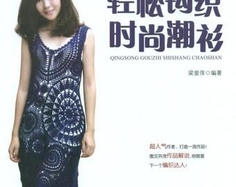 Crochet Sweater vol 12, Fashion, Clothing, skirt, elegant, short-sleeved, cardigan, dress, vest, ebook Chinese PDF