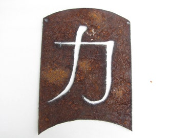 Strength Energy Kanji, Asian Symbol Garden Art Home Decor Recycled Metal Wall Art