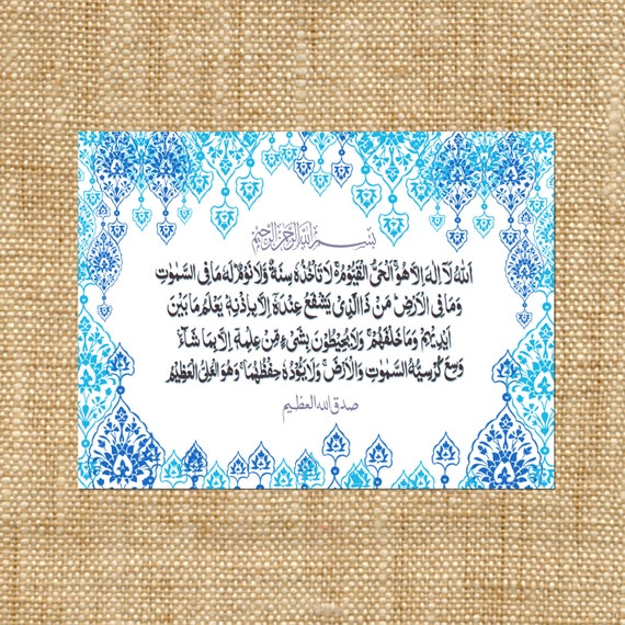 Items similar to ayat al kursi arabic islamic Calligraphy ayat