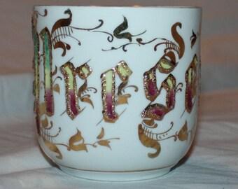 Vintage German Coffee Mug - Tea Cup marked patient