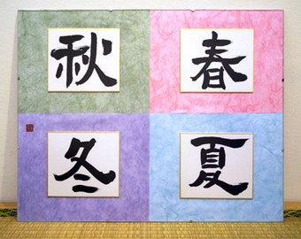 Haru Natsu Aki Fuyu (spring, summer, autumn and winter)