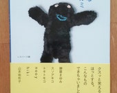 Make Japanese Softy Monsters Book - by Nooy Hiki via Ondori