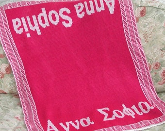 Personalized Greek Name Baby Blanket