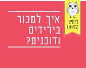 How to sell in a Fair or Booth Tutorial in Hebrew? מדריך למכירה ביריד מעצבים ובדוכנים