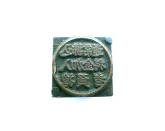 Vintage Metal Stamp - Wood Stamp - Kanji Stamp - Chinese Character - Japanese stamp -  Normal Payment Subscription Rate and Beneficiary