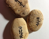 Stones for piece, love, wellness etc. with hebrew words written with deep intention.