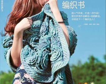 Crochet Modern Sweater vol 10, Fashion, Clothing, cotton yarn, Book Chinese PDF