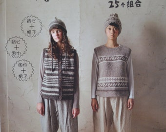 25 Knits Items designed with  Unique Floral Combination - Japanese Craft Book (In Chinese)