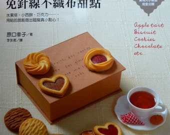 Easy Fun Felt Realistic Sweet - Japanese Craft Pattern Book (In Chinese)