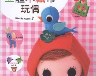 Felt Dolls World II by Tabatha Naomi Japanese Craft Book (In Chinese)