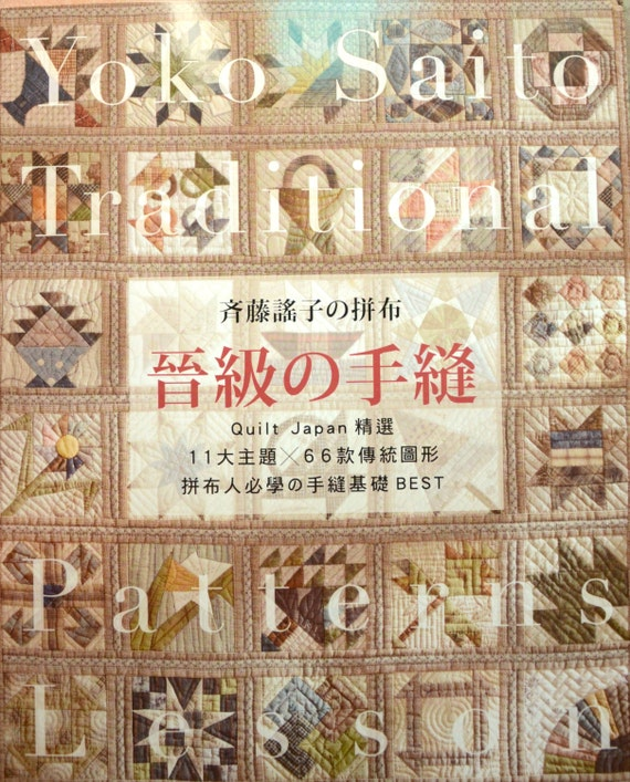 Yoko Saito Traditional Patterns Lesson - Japanese Craft Book (In Chinese)