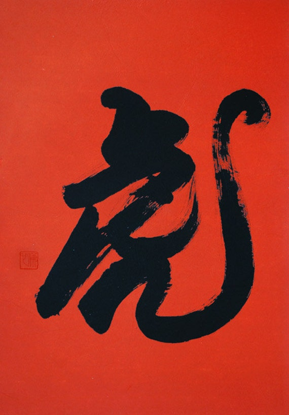 tiger in chinese writing Chinese calligraphy is a form of aesthetically pleasing writing (calligraphy), or rabbit, deer, goat, pig, tiger, wolf, etc.
