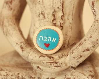 Inspirational stones ,Israel Holy land  beach pebbles words gift Hebrew name love  painted rock