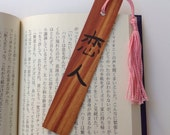 Sweetheart in Japanese calligraphy on a wooden bookmark with a pink tassel