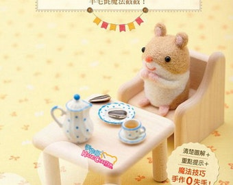 NEEDLE FELT Wool felt dolls of small objects for beginner --- Chinese Craft Book