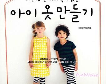 Ruriko Yamada making Children Clothes -  Craft Book