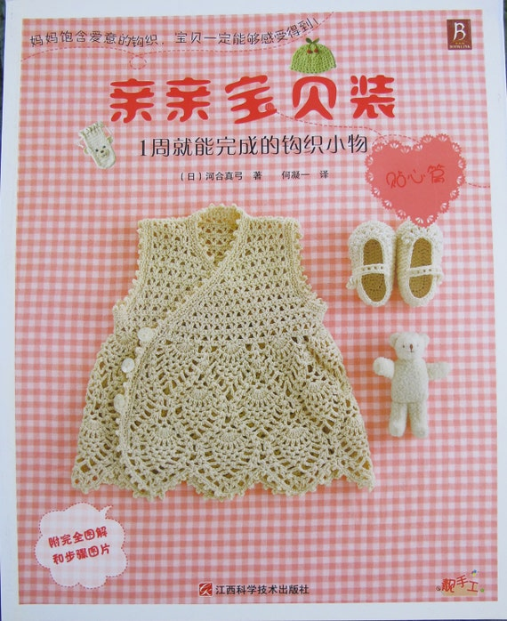 Japanese Crochet Baby Dress Pattern : Japanese Crochet Book One week Happy Crochet Baby Pattern