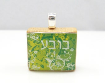 Bubbe - Grandma or Grandmother - Hebrew Scrabble tile pendant with green leaf design