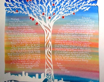 Pomegranate Tree Lookout over the Ocean Ketubah -  Boston skyline - multilayer papercut
