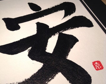 serenity / peacefulness - Japanese Calligraphy Kanji Art