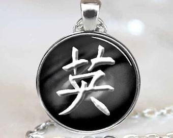 Japanese Courage Pendant ,  Japanese Courage Kanji Necklace (PD0192)