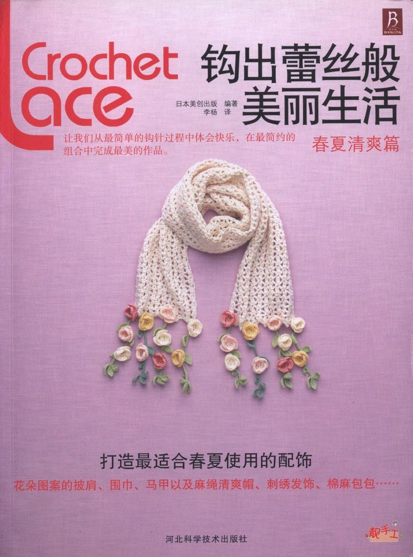 Crochet Lace Crochet Motifs Japanese Craft Ebook