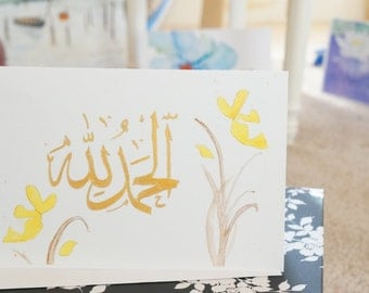 Alhamdulillah Greeting Card