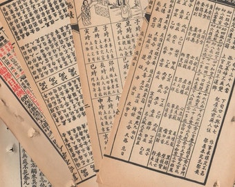 Pages from Chinese Hong Kong Almanac 1950's 8 pages