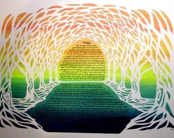 Sunrise Path Papercut Ketubah - Calligraphy - wedding artwork - Hebrew