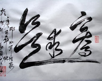 CHINESE CALLIGRAPHY--Seek Truth From Facts