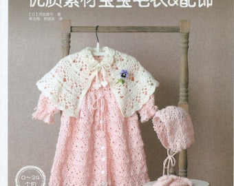 Crochet baby wear cloth fashion children vol 6- Japanese book (in Chinese) high quality PDF