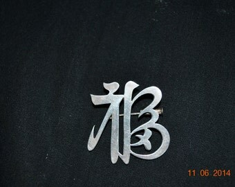 Chinese Brooch in Symbol or Characters in Sterling Sliver