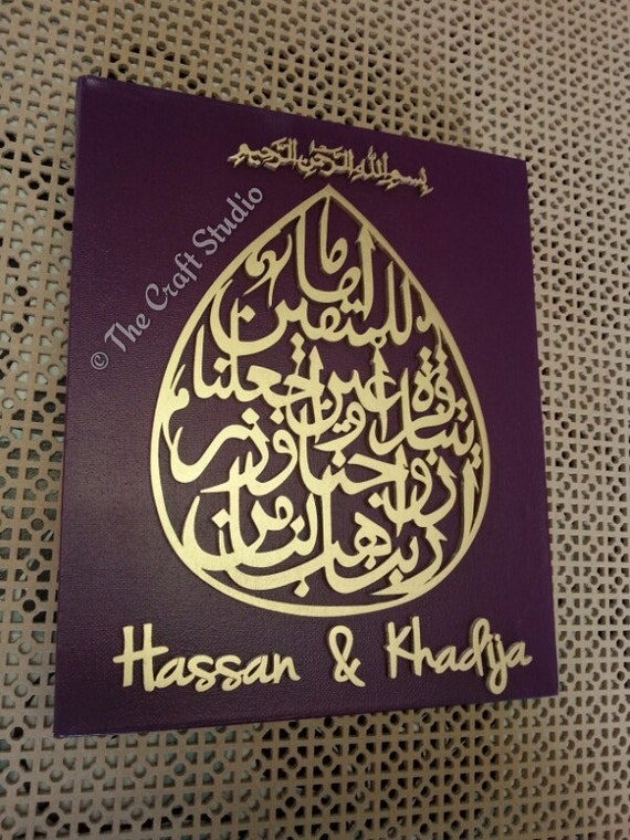 Quran Gift For Wedding : Islamic wedding gift. Love token. Personalised handmade 3D canvas with ...