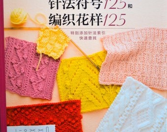 125 Knitting Symbols and 125 Knitting Designs - Japanese Craft Book- (In Chinese)