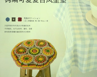 Crocheted Cushions for Stool Japanese Craft Book (In Chinese)
