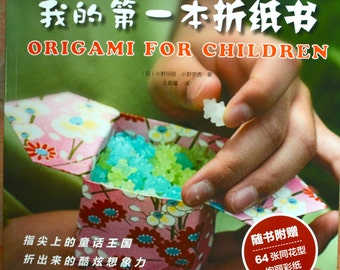 Origami for Children (with 64 sheets of origami paper ) Japanese Craft Book (In Chinese)