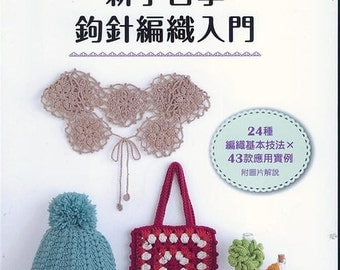 Basic Crochet Lesson for Beginner Japanese Craft Book (In Chinese)
