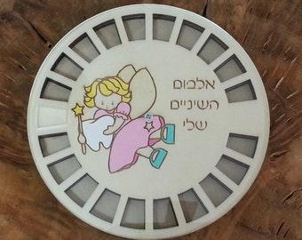 My Baby Teeth Album - girl - Hebrew version