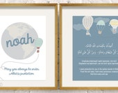 Protection Dua & Childs Name- Hot Air Balloons, Islamic Wall Art Print/Poster 8x10""
