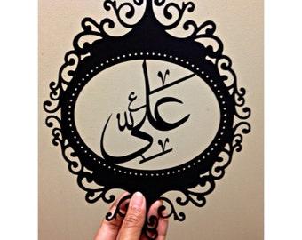 Custom arabic calligraphy