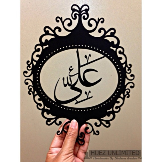 Items Similar To Custom Papercut Arabic Name Art