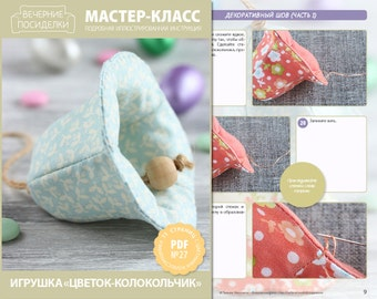 "PDF Sewing Tutorial ""Easter decoration — Flower-Bell"" (in Russian)"