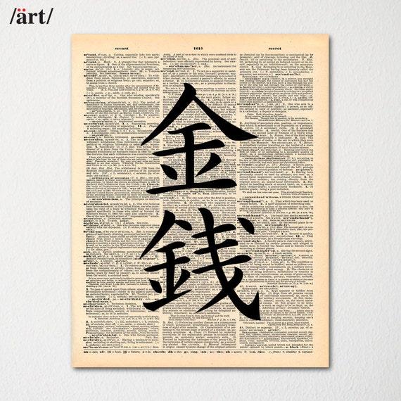 Kanji Money Symbol Japanese Writing On