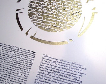 Song of Songs Papercut Text Circle Ketubah - calligraphy - Hebrew - wedding artwork