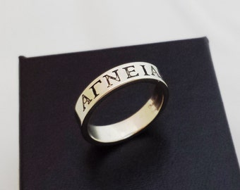 Greek Purity Ring -14k White Gold Band - Hand Stamped Ring - Personalized Greek Ring