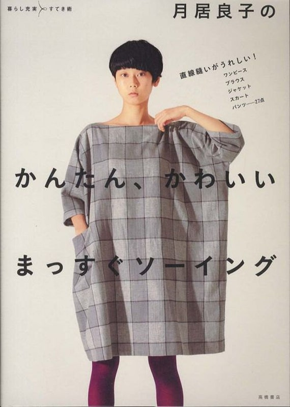 Easy Straight Sewing, Yoshiko Tsukiori, Japanese Craft Book for Women Clothing, Easy Sewing Tutorial, Comfortable Skirt, Blouse, B1044