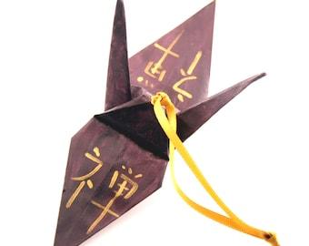 Zen Kanji Gold on Black Plum Handpainted Origami Crane Ornament