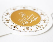 Custom Arabic Calligraphy For Your Personal Stationery - One Word With Pattern